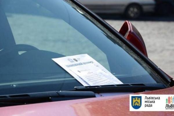 На вулицях Львова патрулюватимуть з 1 листопада інспектори з паркування