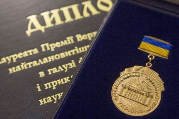 Верховна Рада присудила премію львівському науковцю
