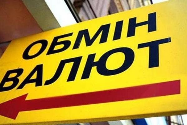 На Львівщині виявили нелегальні обмінники