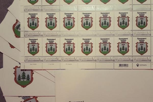 Селище Брюховичі отримало власну поштову марку