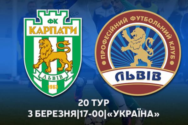 «Карпати» поступилися «Львову» на стадіоні «Україна» (Відео)