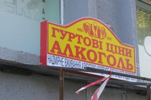 З травня у Львові заборонили продавати алкоголь у всіх МАФах