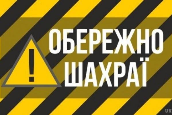 Шахраї видурили на Львівщині за «виграні» автомобілі 23 тисячі гривень
