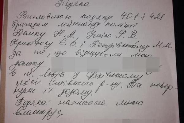 У Львові патрульні розшукали в лісі дівчину