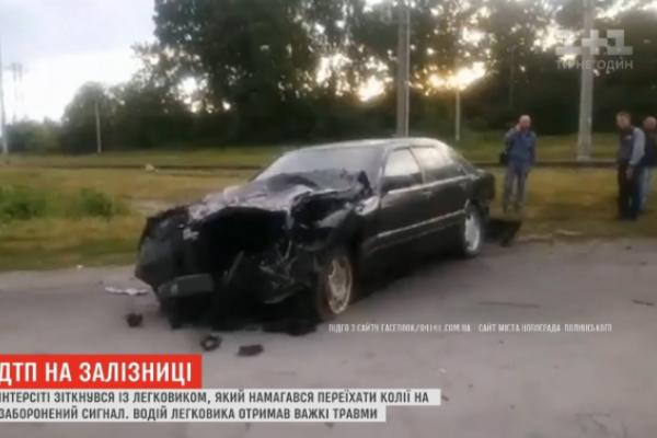 Потяг «Київ-Львів» зіткнувся з легковиком (Відео)