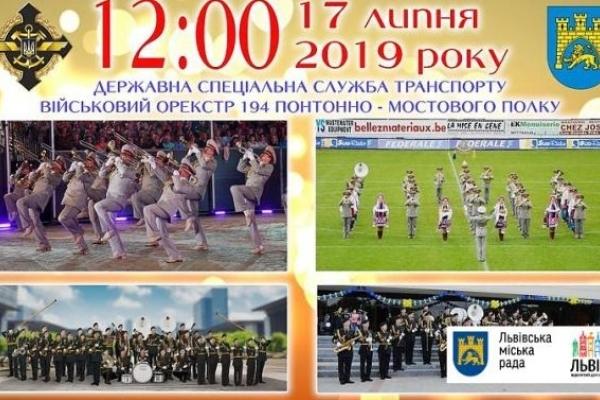 У центрі Львова буде концерт військового оркестру