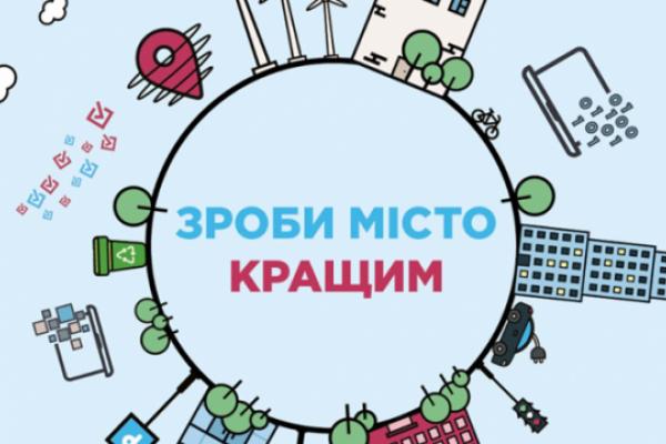 З 15 серпня прийматимуть заявки на фінансування з Громадського бюджету Львова