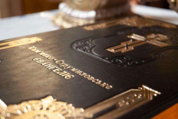 На Львівщині презентували раритетне Євангеліє (Фото)
