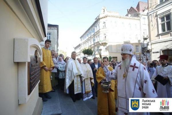 На фасаді храму Преображення у Львові відкрили меморіальну таблицю