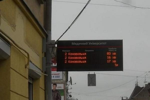 Львівські зупинки облаштують електронними табло для маршруток