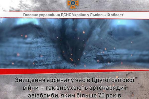 Піротехніки знищили неподалік Львова артснаряд