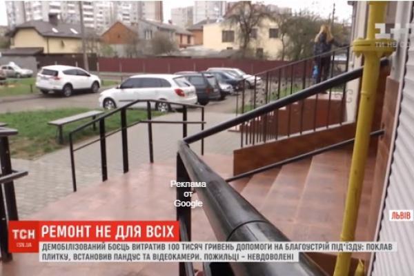 Боєць зі Львова вклав 100 тисяч гривень у благоустрій під'їзду