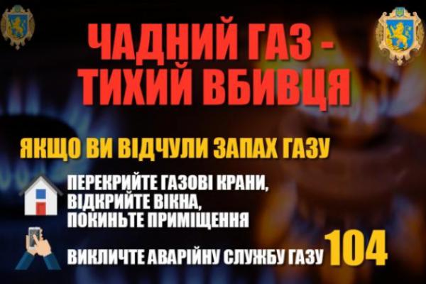 У Львові ушпиталили отруєних чадним газом