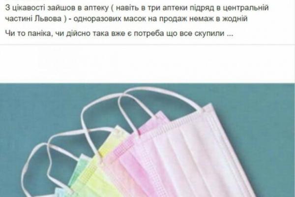 У Львові масово скуповують медичні маски «від коронавірусу»