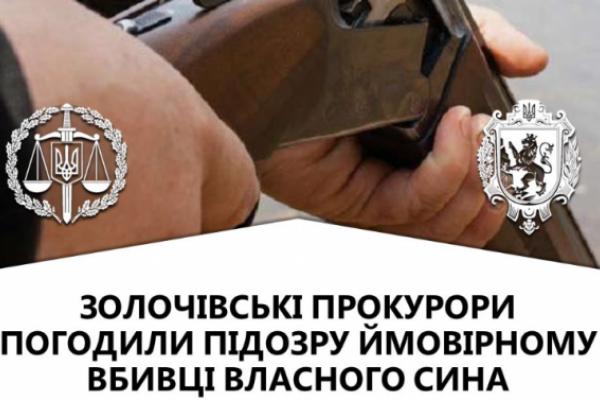 На Львівщині заарештували батька, який застрелив сина