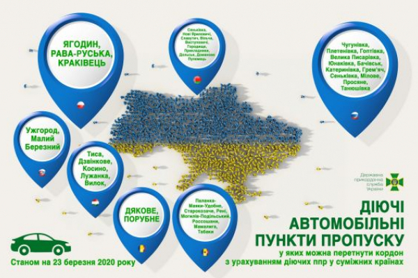 У двох пунктах пропуску на Львівщині можна перетнути кордон автівками