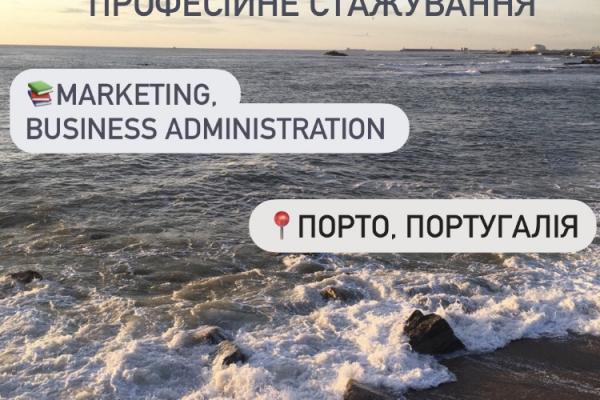 Стажування у сфері маркетингу, бізнес адміністрування від AIESEC