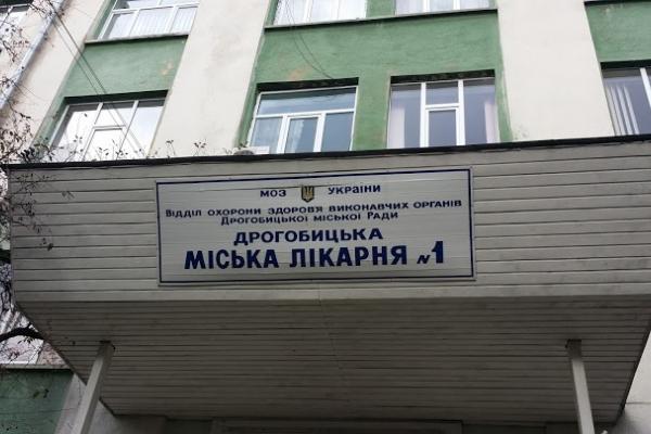 Опорна лікарня у Дрогобичі побудує відділення невідкладної допомоги за майже 18 млн грн