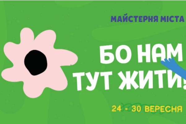 В останній тиждень вересня у Львові відбудеться «Майстерня міста 2020»