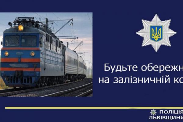 На Львівщині внаслідок наїзду поїзда загинула жінка