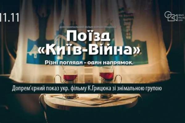 У Львові відбудеться допрем'єрний показ фільму «Поїзд «Київ-Війна»