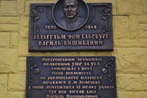 У Золочеві відкрили барельєфи визначному діячу Василю Вишиваному