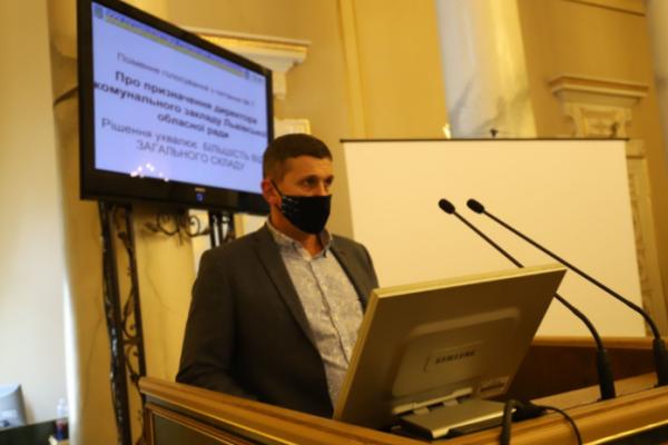 Львівська облрада призначила директора комунального закладу