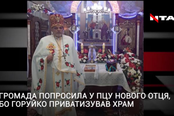 У Львові священик переписав церкву на доньку (Відео)