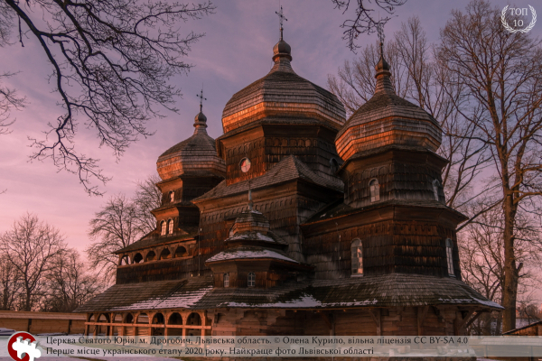 Фотографія Церкви Святого Юрія у Дрогобичі перемогла у конкурсі «Вікі любить пам'ятки 2020»