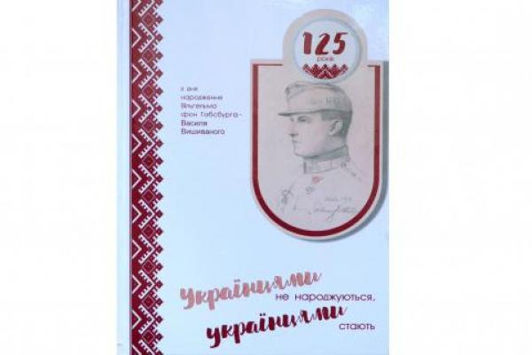 На Львівщині презентували книгу про полковника УСС Василя Вишиваного