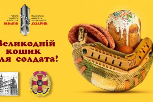 У Львові зберуть тисячу великодніх кошиків для воїнів ООС