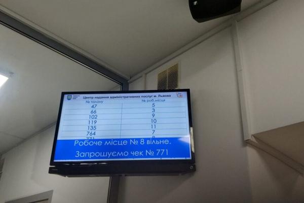 У ЦНАПах Львова платників податків назвали чеками (Фото)